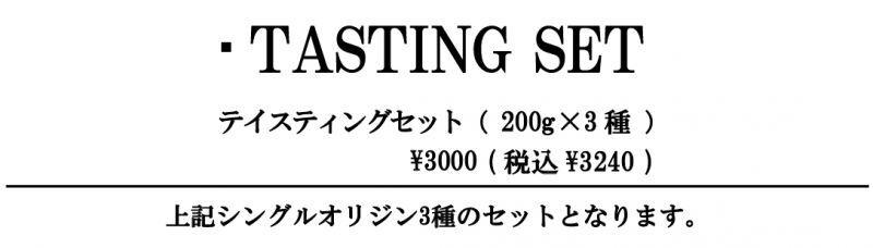 ★テイスティング